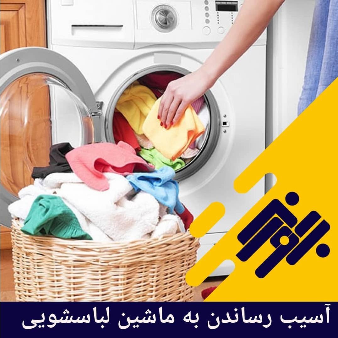 آسیب رساندن به ماشین لباسشویی
