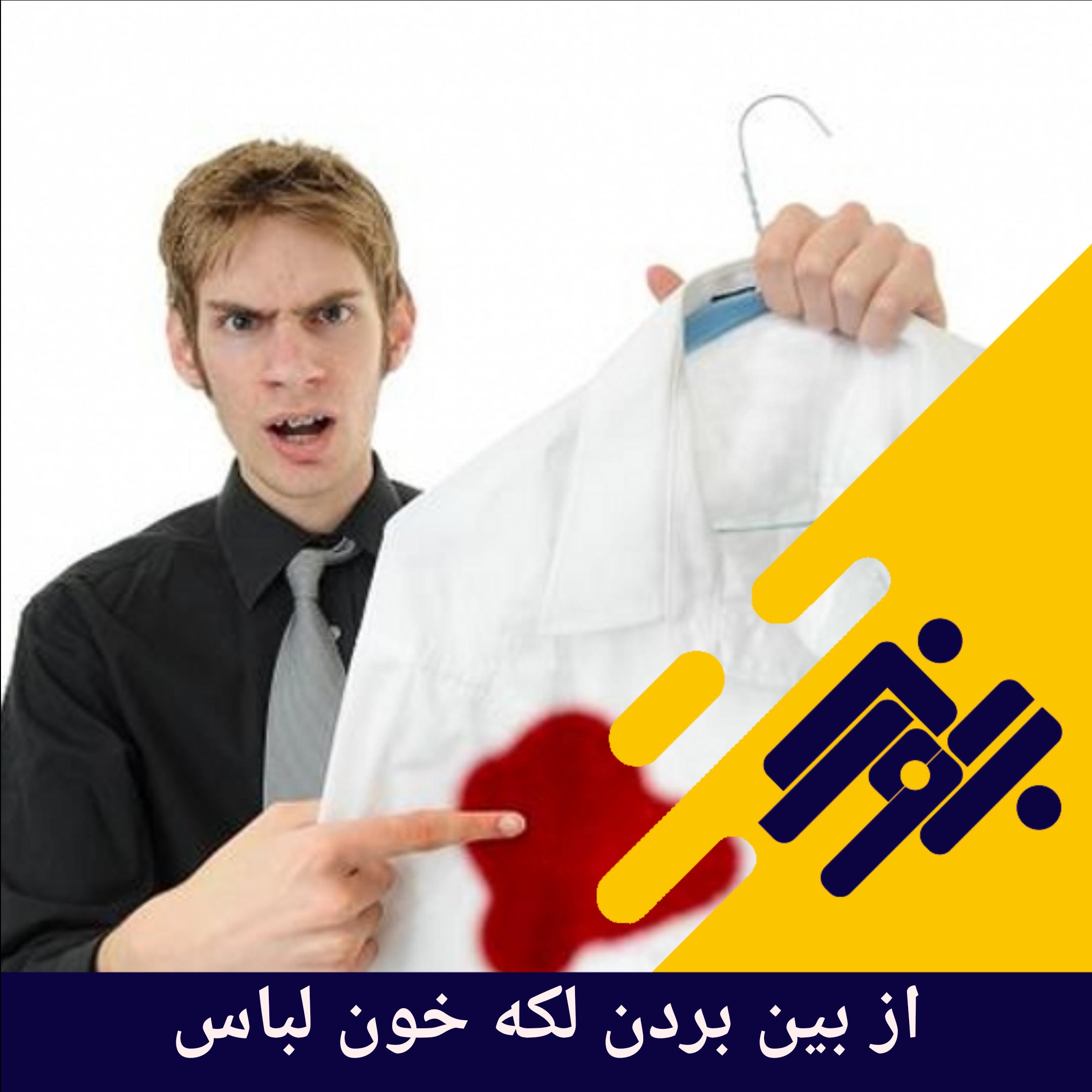 از بین بردن لکه خون لباس